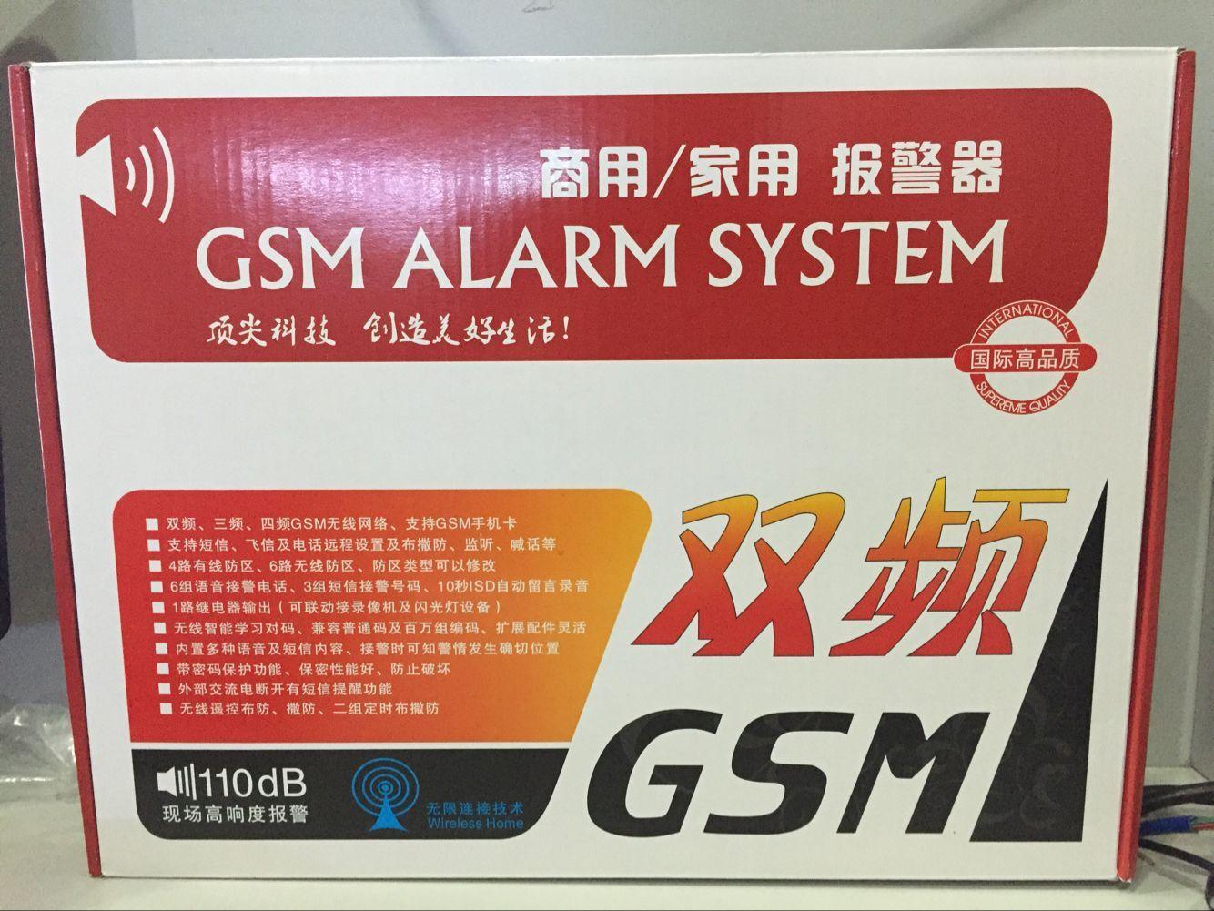 GSM可插手机卡报警器