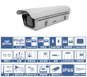 高清电警摄像单元/700万